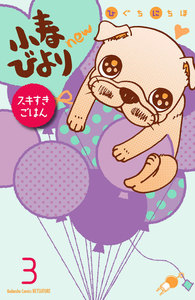 小春びよりnew スキすきごはん 分冊版 3巻