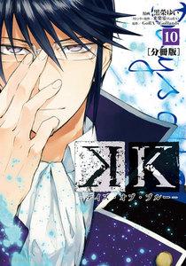 K ―デイズ・オブ・ブルー― 分冊版 10巻