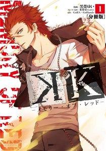 K ―メモリー・オブ・レッド― 分冊版 (1)
