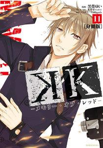 K ―メモリー・オブ・レッド― 分冊版 11巻