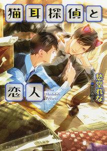 猫耳探偵と恋人 猫耳探偵と助手 (2)