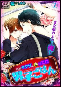 発情ヤクザの極エロ男子ごはん★まな板の上の…俺!? 7巻