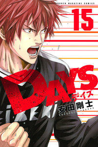 DAYS 15巻