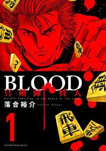 BLOOD~真剣師 将人~