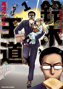 表紙『お約束コンサルタント 鈴木王道』 - 漫画