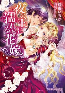 夜の王に濡れる花嫁【イラスト入り】
