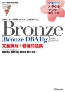 【オラクル認定資格試験対策書】ORACLE MASTER Bronze[Bronze DBA11g](試験番号:1Z0-018)完全詳解+精選問題集