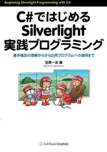 C#ではじめるSilverlight実践プログラミング