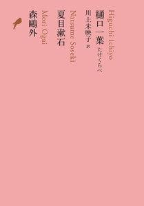 樋口一葉 たけくらべ/夏目漱石/森鴎外