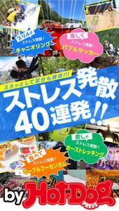 by Hot-Dog PRESS ストレス発散40連発!!