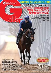 週刊Gallop(ギャロップ) 7月9日号