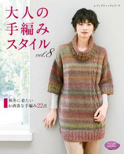大人の手編みスタイル vol.8