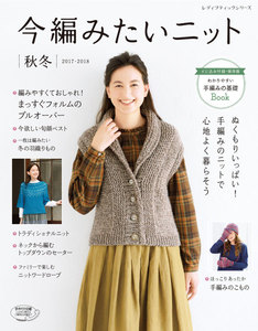 今編みたいニット 秋冬2017-2018