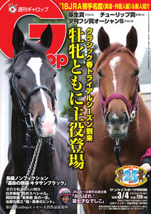 週刊Gallop(ギャロップ) 3月4日号