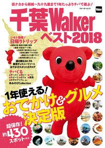 千葉Walkerベスト2018 1年使える! おでかけ&グルメ決定版 電子書籍版