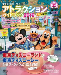 ➤東京ディズニーリゾートアトラクション+ショー&パレードガイドブックについてはこちら