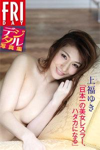 上福ゆき「日本一の美女レスラー、ハダカになる」 FRIDAYデジタル写真集