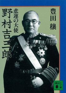 悲運の大使 野村吉三郎 電子書籍版