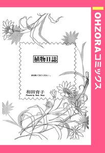 植物日誌 【単話売】 電子書籍版