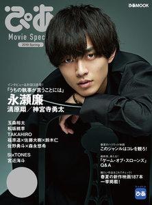 ぴあ Movie Special 2019 Spring 電子書籍版