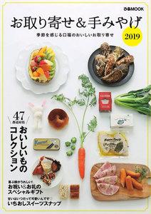 ぴあMOOK お取り寄せ&手みやげ2019 電子書籍版