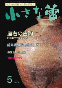 小さな蕾 No.610