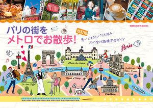 パリの街をメトロでお散歩![改訂版]