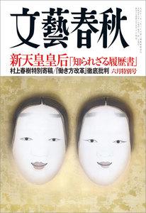 文藝春秋 2019年6月号