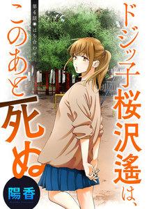 ドジッ子桜沢遙は、このあと死ぬ 分冊版 4巻