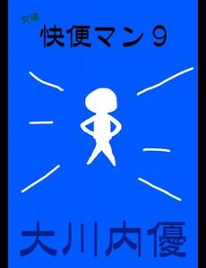 絵本「快便マン9」 電子書籍版