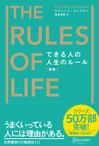 できる人の人生のルール[新版] 電子書籍版