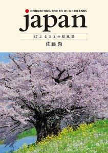 CONNECTING YOU TO WODERLANDS japan 日本語版 電子書籍版