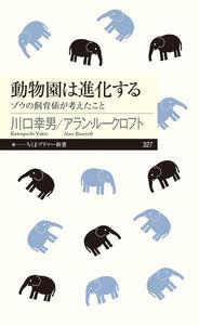 動物園は進化する ──ゾウの飼育係が考えたこと 電子書籍版