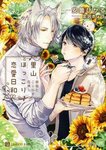 里山ほっこり恋愛日和~銀狐とこじらせ花嫁~【電子限定版】