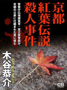 京都紅葉伝説殺人事件