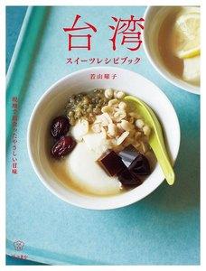 台湾スイーツレシピブック 現地で出会ったやさしい甘味 料理の本棚