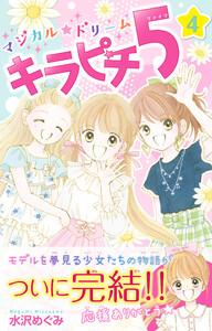 マジカル★ドリーム キラピチ5 4巻 電子書籍版