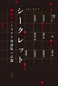 シークレット~綾辻行人ミステリ対談集in京都~ 電子書籍版