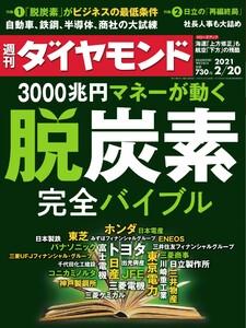 週刊ダイヤモンド 2021年2月20日号