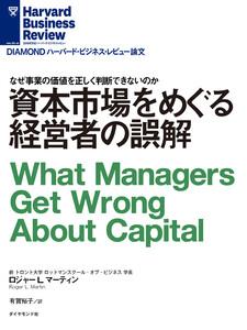 資本市場をめぐる経営者の誤解