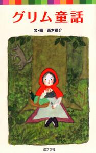 グリム童話 電子書籍版