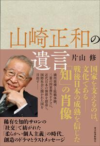 山崎正和の遺言 電子書籍版