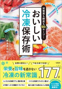 栄養素も鮮度も100%キープ! おいしい冷凍保存術 電子書籍版