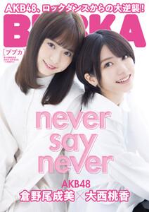 BUBKA 2021年11月号電子書籍限定版「AKB48 倉野尾成美×大西桃香ver.」
