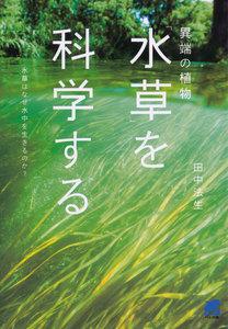 異端の植物「水草」を科学する 電子書籍版