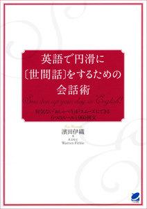 英語で円滑に[世間話]をするための会話術 電子書籍版