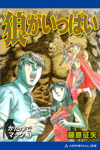 かたゆでマック(3) 狼がいっぱい 電子書籍版