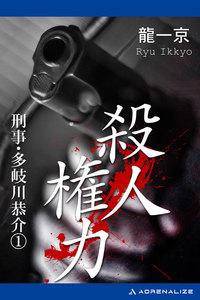 刑事・多岐川恭介(1) 殺人権力 電子書籍版