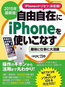 2015年最新版 自由自在にiPhoneを使いこなす iPhoneのトリセツ決定版 電子書籍版