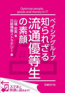ベイシアグループ 知られざる流通優等生の素顔(日経BP Next ICT選書) 日経情報ストラテジー専門記者Report(1)